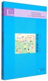 学前教育专业大学教材丛书:学前儿童游戏(第4版)