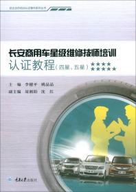 长安商用车星级维修技师培训认证教程(四星、五星)