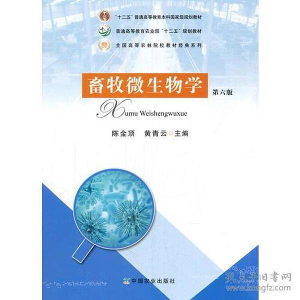 畜牧微生物学(第六版)(陈金顶、黄青云)