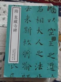 隋 龙藏寺碑
