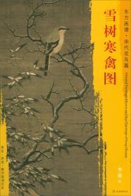 东方画谱·宋代花鸟画菁华高清摹本:雪树寒禽图