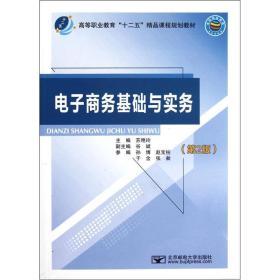 """高等职业教育""""十二五""""精品课程规划教材:电子商务基础与实务(第2版)"""