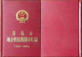 青岛市地方性法规规章汇编(2005-2006)精装本