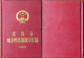 青岛市地方性法规规章汇编(2007)精装本
