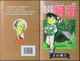 名侦探柯南 第七辑68