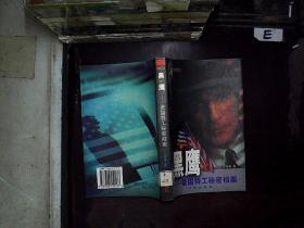 黑鹰--美国特工秘密档案.......