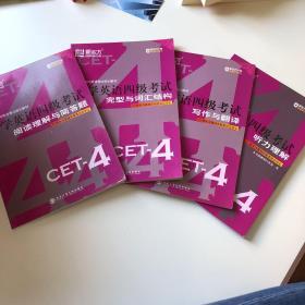 新东方国内英语考试培训教材 大学英语四级考试阅读理解与简答题、完型与词汇结构、写作与翻译、听力理解全套4本