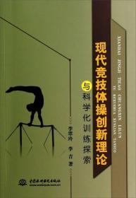 现代竞技体操创新理论与科学化训练探索