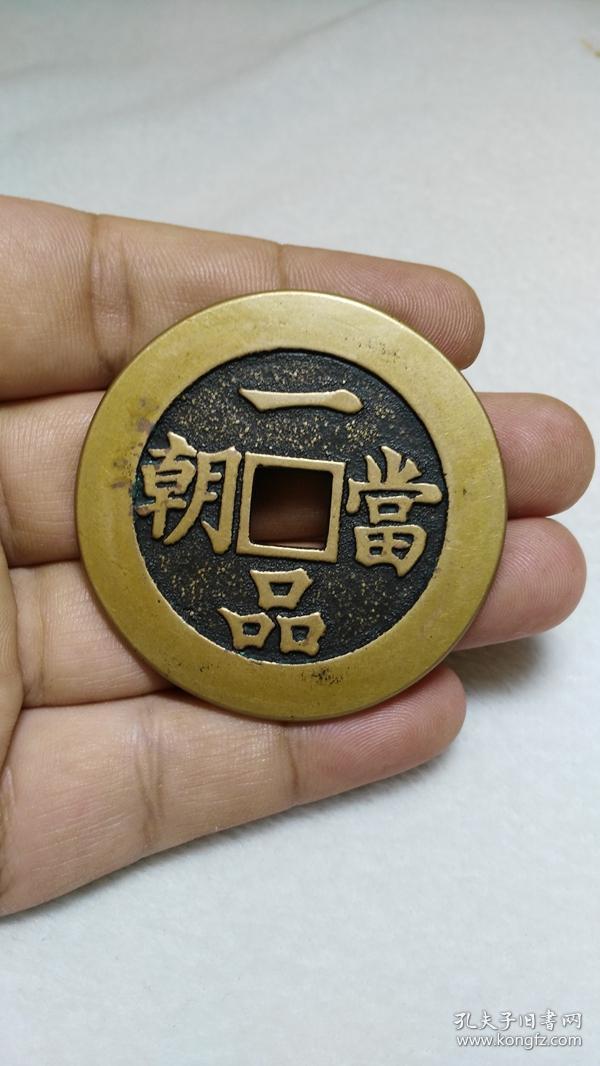 传世黄亮极美品 一品当朝 连升三级 铜花钱