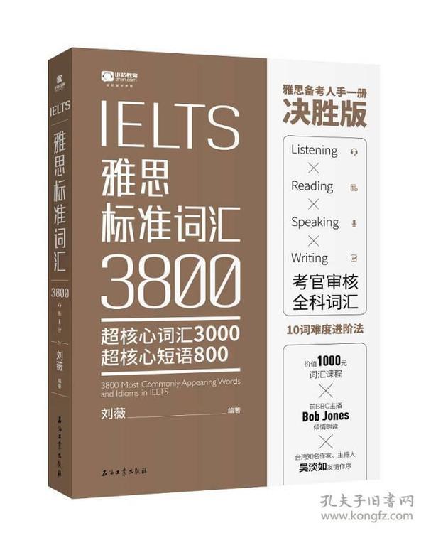 雅思标准词汇:超核心词汇3000 超核心短语800:3800 most commonly appearing words and idioms in IELTS