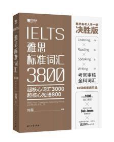 IELTS 雅思标准词汇3800-超核心词汇3000-超核心短语800