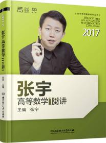 2017张宇高等数学18讲