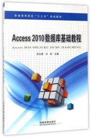 "Access2010數據庫基礎教程/普通高等院校""十三五""規劃教材"