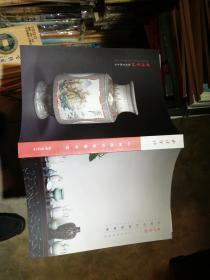 西泠印社2018年春季拍卖会--中国历代瓷器专场(厚本).