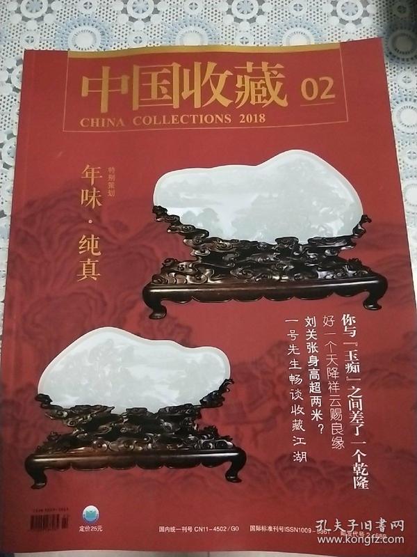 中国收藏201802.