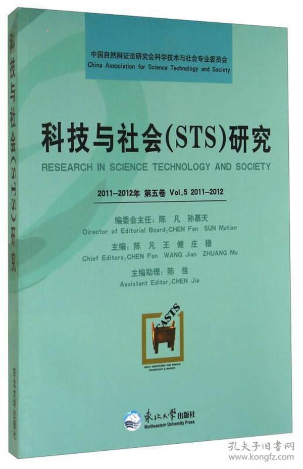 科技与社会(STS)研究