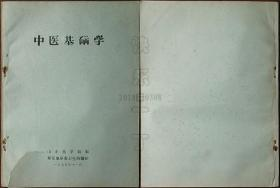 中医基础学(带语录)