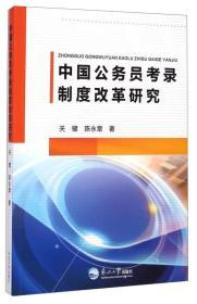 中国公务员考录制度改革研究