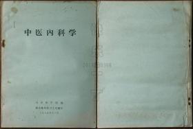 中医内科学(带语录)