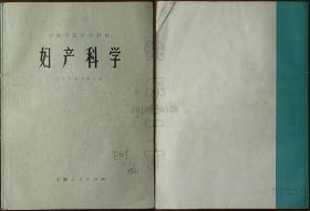 中医学院试用教材-妇产科学(带语录)