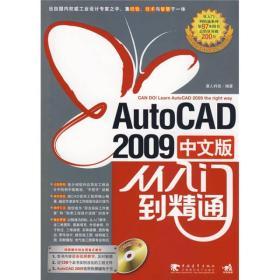 AutoCAD 2009中文版从入门到精通