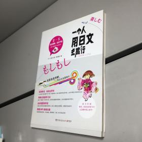 一个人用日文去旅行(附光盘)【一版一印 库存新书  内页干净  正版现货  实图拍摄 看图下单】