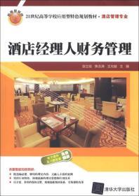 21世纪高等学校应用型特色规划教材·酒店管理专业:酒店经理人财务管理