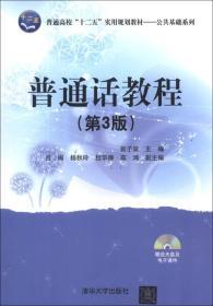 """普通话教程(第3版)/普通高校""""十二五""""实用规划教材·公共基础系列"""