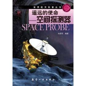 遥远的使命:空间探测器