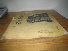 1928年 《济南事变画报》