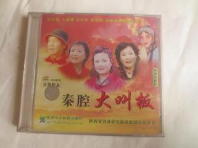 秦腔【VCD】5盘 不同 (未拆封)