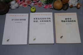 《汉译名著·俄国哲学类》(3种合售 -商务)1981年版※ [含《科学中华而不实的作风、对莱布尼茨哲学的叙述 分析和批判、论个人在历史上的作用问题》 -西方哲学史 学术思想经典:唯物主义辩证法 批判唯心主义 -影响:马克思主义 共产主义十月革命]