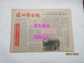 老报纸:深圳特区报 1987年1月12日 第1215期——人民法院也受理行政案件、在改革开放中坚持四项基本原则