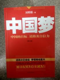 现货~中国梦:中国的目标、道路及自信力 2018022950