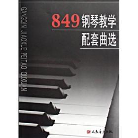 849钢琴教学配套曲选