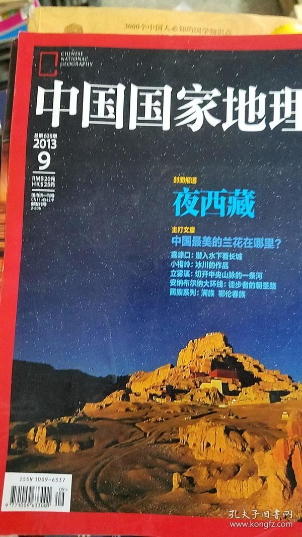 二手正版中国国家地理2013.9总第635期