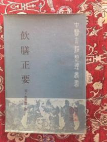 中医古籍整理丛书<<饮膳正要>>右开本竖版多连环画插图;1986年一版一印印数8200册