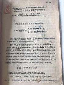 50年代油印本:沈阳农学院活页译刊(总第1、2、3期)