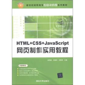 HTML+CSS+JavaScript網頁制作實用教程