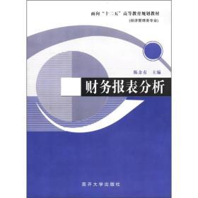 """面向""""十二五""""高等教育规划教材:财务报表分析(经济管理类专业)"""