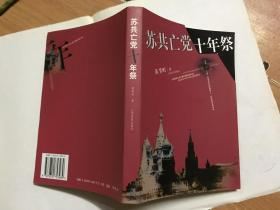 苏共亡党十年祭