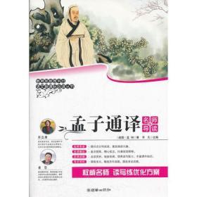 语文新课标必读丛书:孟子通译(名师导读)