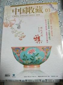 中国收藏201803.