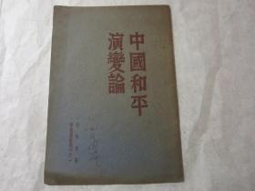 64年版:《中国和平演变论》