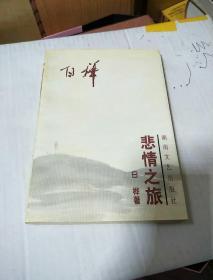 悲情之旅(白桦签名本)