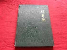 《从军记》内前附大量精美图片【未使用16开精装日记本