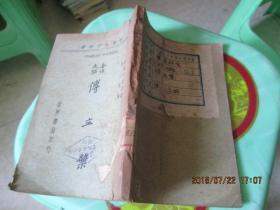民国书:合作先驱傅立叶《全一册》    世界书局印行   实物图  品自定  内民国书籍处