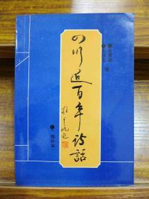 四川近百年诗话(增订本)