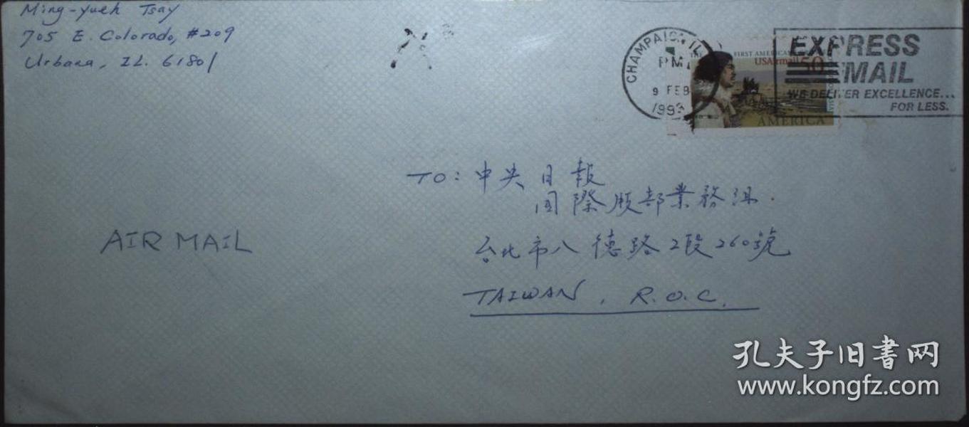 台湾邮政用品,信封、实寄封,1995年美国实寄台湾信封一枚,盖有宣传戳