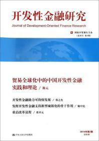 开发性金融研究(2014年第2期 总第2期)